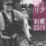 """【バス釣り歴30年】【利根川水系編】トップでキター!シーバス! 2019-08-15 Japan landscape """"Japanese Bass fishing"""""""