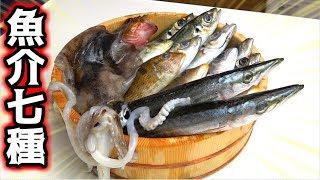 島遠征で釣ってきた7種類の魚でいろんな味を楽しんだ!