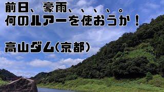 高山ダムのインレットに落ちる 危険 バス釣り 夏から秋へ 9月6日