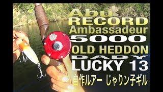 バス釣り|Abuレコード アンバサダー5000【オールドヘドン ベビー ラッキー13】【自作ルアー じゃりン子ギル】【Abu RECORD Ambassadeur 5000】【オールド Abuリール】
