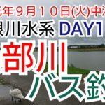 利根川水系DAY1・黒部川バス釣り