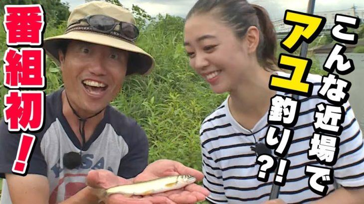 GO!GO!九ちゃんフィッシング #335 「アユのエサ釣り!(前篇)Sweetfish Fishing ! Act.1」