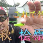 【桧原湖バス釣り】9月 初秋 桧原湖 「これで釣る!」Japanese fishing
