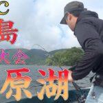 【バス釣り大会】8月 チャプター福島第3戦の動画 8月下旬に行いました。果たして結果はいかに? Japanese fishing