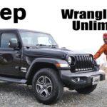 【Jeep】新型ジープ・ラングラーアンリミテッド!旧型よりココが良い!