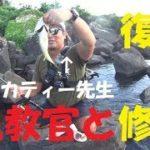【バス釣り】鬼教官のあの修行が帰ってきた!ムカティー兄貴のバス釣り修行!【ゆう作兄さんのチョイ釣りMAX】
