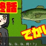 【ホラー陰キャ】ブラックバスを釣ると陽キャになれるらしい Part3!
