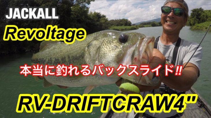 """【バス釣り】RV-DRIFTCRAW4""""本当に釣れるバックスライド‼︎【旧吉野川】"""