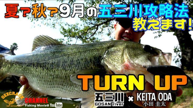 【バス釣り】TURN UP!夏?秋?9月の五三川攻略法教えます!(小田圭太)