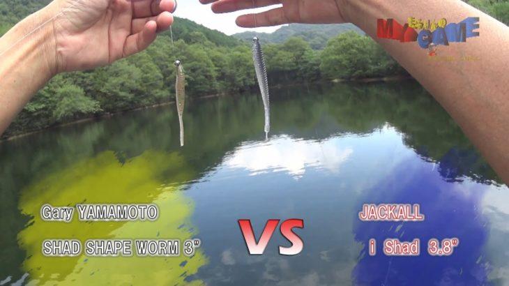 バス釣りミドスト対決  【ゲーリー】シャッドシェイプ VS【ジャッカル】iシャッド ~まるりんのMY GAME~
