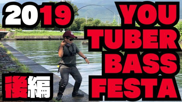 YOUTUBER BASS FESTA 2019 後編 ~琵琶湖で開かれたバス釣り大会に小学生が参加したら入賞したよ~