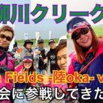 柳川クリークバス釣り大会に参加してみた✨【バス釣り】
