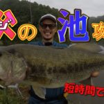 【親父バサー必見‼】短時間で魚を釣る為のコツ‼