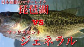 【琵琶湖】でジェネラルを投げたら・・・