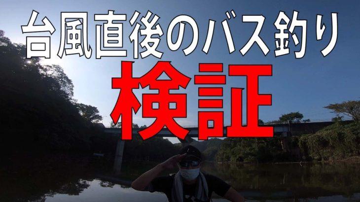 台風直後の【バス釣り】検証!!亀山ダム