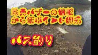 ブラックバス釣り情報収集して新ポイントへ突撃した結果 愛知県バス釣り実釣