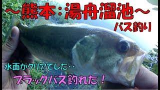 熊本の湯舟溜池にてバス釣り