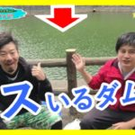 【バス釣り】ブラックバスがいるダムでリベンジ!!(初海釣り 前編)