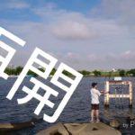 ブラックバスフィッシング(ボウズ)【江戸川】【国府台】【水門】【テトラ】