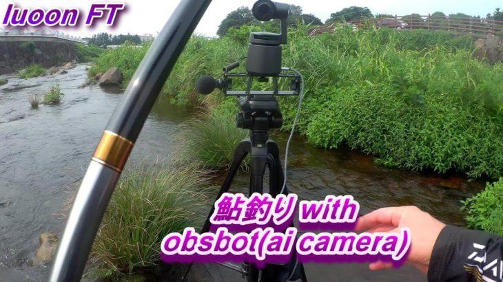 鮎釣り/with ai camera (obsbot tail)