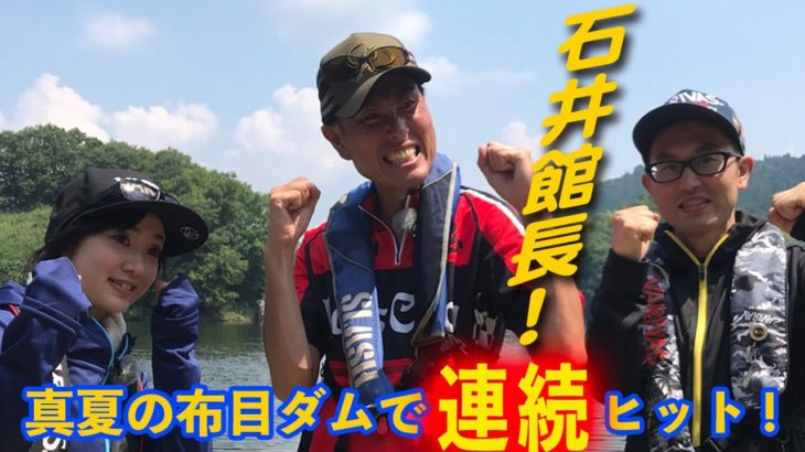 石井館長が布目ダムでブラックバス連発!【ガッ釣り関西#007】