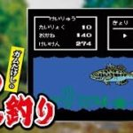 #02【FC】川のぬし釣り – ブラックバスを釣れ!
