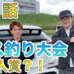 【第1話】北九州最大のバス釣り大会で優勝を狙う!