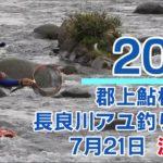 【長良川】第11回 郡上鮎杯争奪 清流長良川アユ釣り大会 決勝戦 (2019年7月21日)
