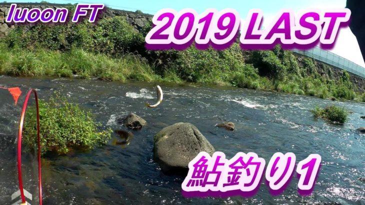 2019 LAST 鮎釣り1