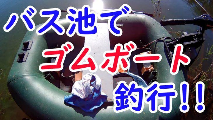 【ゴムボートバス釣り】俺は明日モンスター級のビッグバスを釣り上げる!♯3