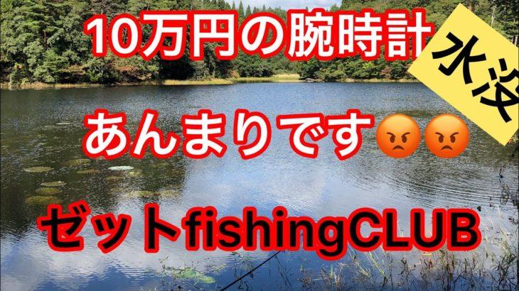3人でバス釣りしてきたよ【高級腕時計水没】【ドッキリ】【バス釣り秋田】