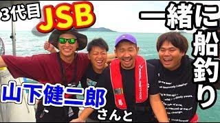 3代目JSBの山下健二郎さんと一緒に釣りして大宴会!!