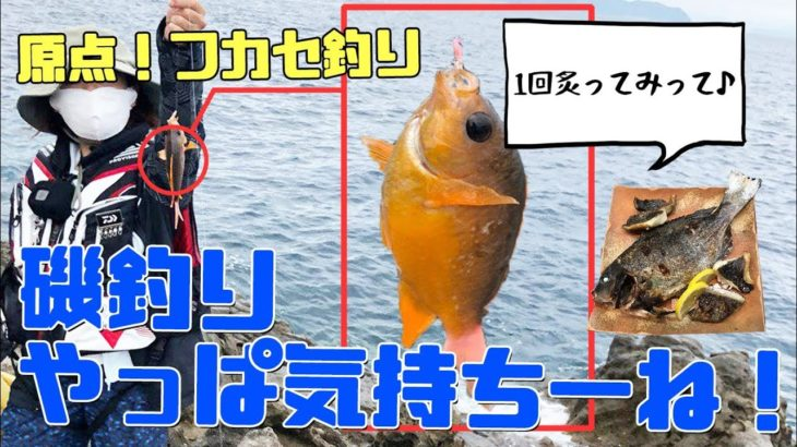 【超一級磯】五島列島福江島でフカセ釣り!43話