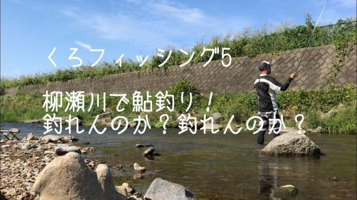 くろフィッシング5【柳瀬川で鮎釣りたいっす!】