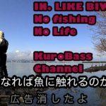 【バス釣り】琵琶湖 5nd 3月中旬 バス釣り
