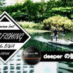 ¥7,000で誰でも乗れるアルミボートのバス釣り  / black bass pescaria Lago Biwa JAPÃO