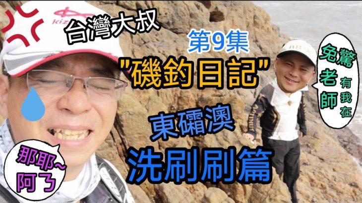 """台灣大叔磯釣日記""""第9集"""""""