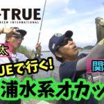 B-TRUEで行く!霞ケ浦水系オカッパリ【B_TRUE channel Vol.1】