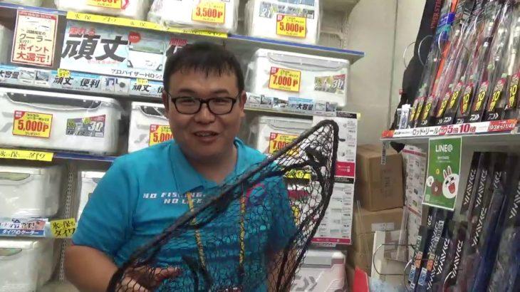 土浦店が動画で説明!!おかっぱりでのブラックバス釣り必須アイテム!DAIWA新製品【バンクビーターネット】