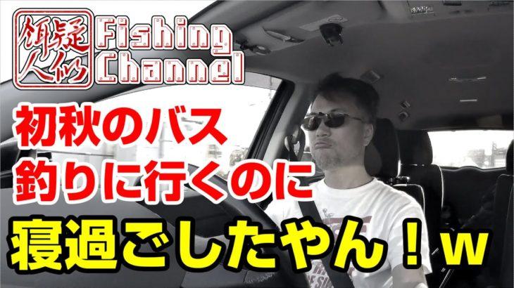 初秋のバス釣りアルカトラズで野池ランガン Early autumn bass fishing in Japan[English-sub]