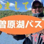 【福島県 曽原湖 バス釣り】「10月  曽原湖」後編 Japanese fishing