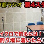 初KBS本社スタジオ!10/17放送ダイジェスト!『B.A.R バスアングラーズレディオ』
