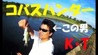 【バス釣り】琵琶湖のコバスを根こそぎ釣る男!コバスハンターK・Tだ!