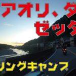 【アオリ、ダメ、ゼッタイ】池原ダム バス釣りキャンプPart3