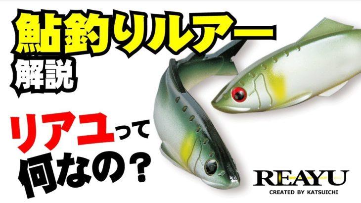 【REAYU】 鮎釣りルアー「リアユ」を大解説!