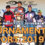 TBC Tournament Report 2019 第5戦 DEPS Cup(利根川バスクラブ)