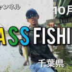 関東riverオカッパリゲーム【バス釣り】/キテキチャンネル