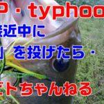 バス釣り#9【OSP・typhoon(タイフーン)1ozを投げたら・・・?】