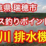 犀川 排水機場 岐阜県 瑞穂市 バス釣りポイント ブラックバス