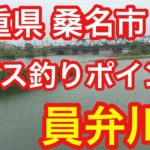 員弁川 三重県 桑名市 バス釣りポイント ブラックバス